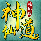 神仙道迅玩版