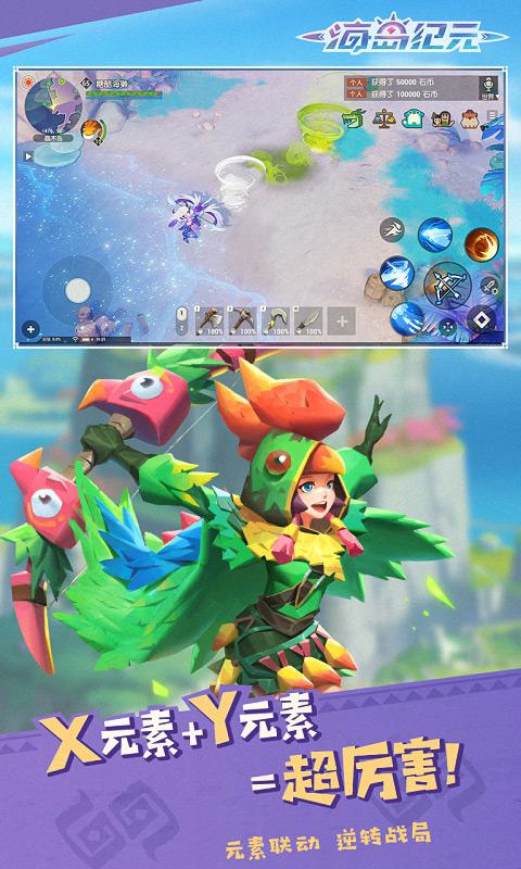 海岛纪元游戏截图5