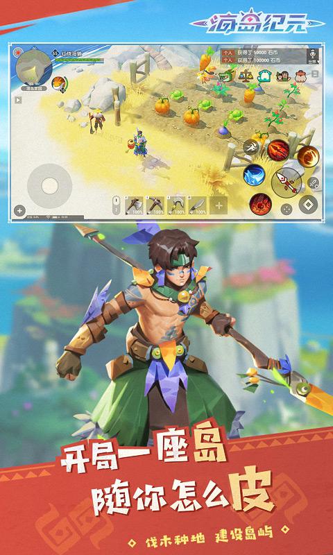 海岛纪元游戏截图3