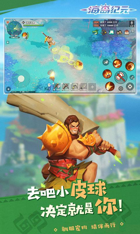 海岛纪元游戏截图4