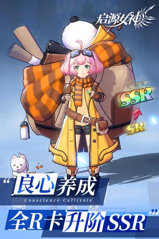 启源女神游戏截图4