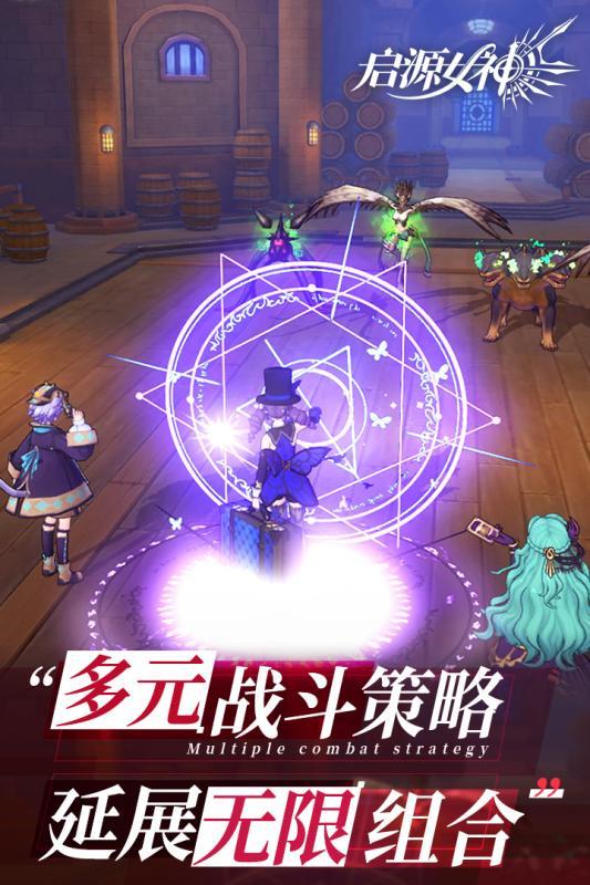启源女神游戏截图3