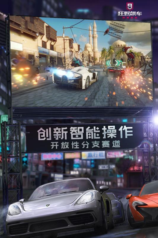 狂野飙车9:传奇游戏截图3