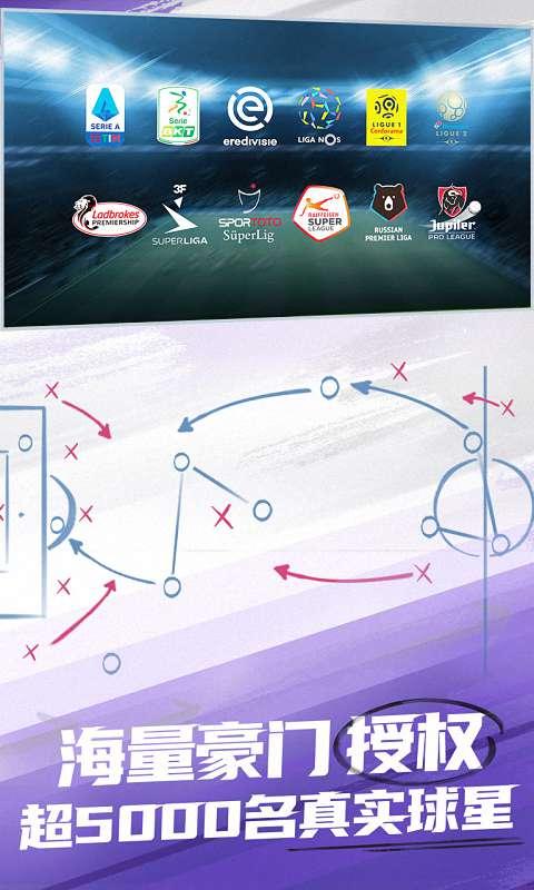 实况球会经理游戏截图1