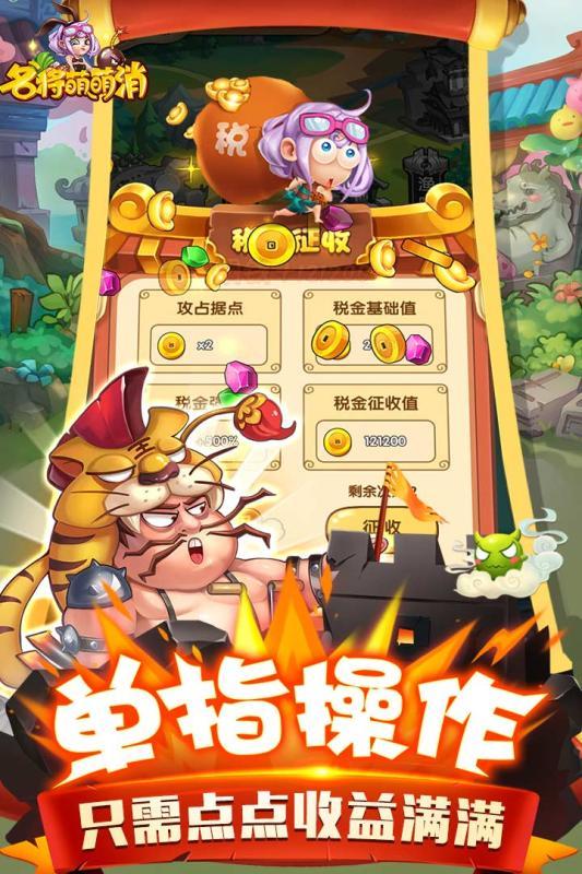 名将萌萌消游戏截图1