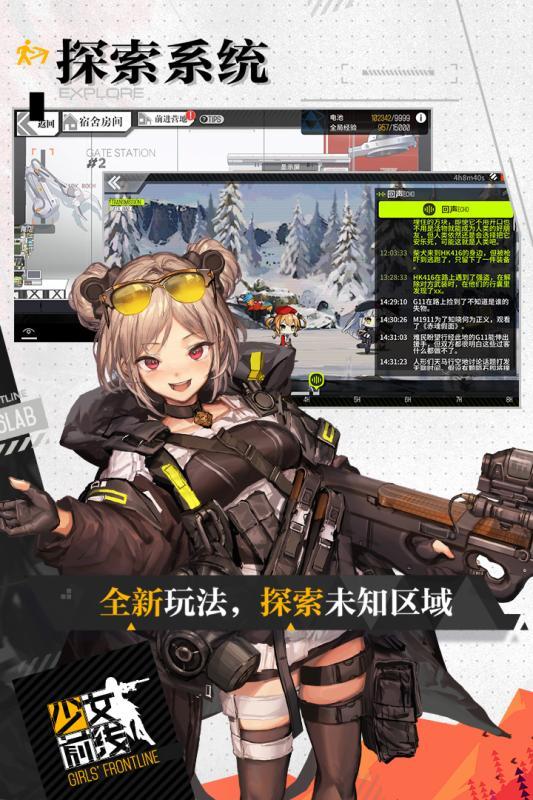 少女前线游戏截图2