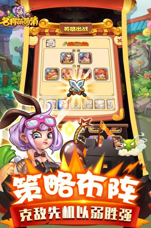 名将萌萌消游戏截图4