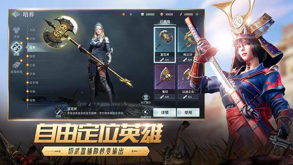 猎手之王游戏截图4