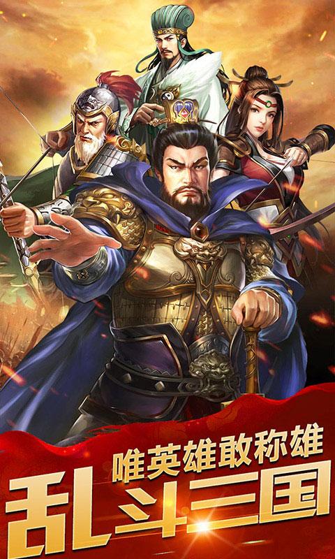 乱斗三国游戏截图1