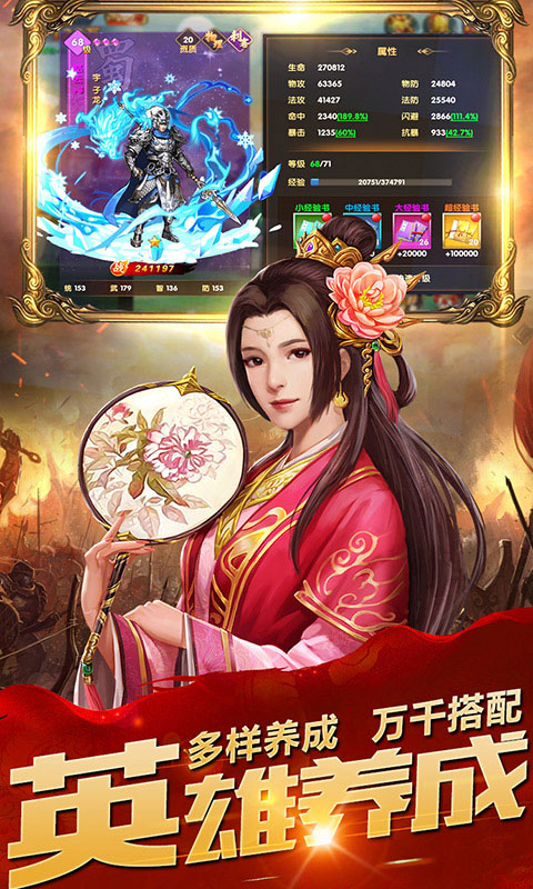 乱斗三国游戏截图4