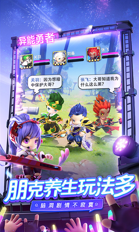 异能勇者游戏截图5