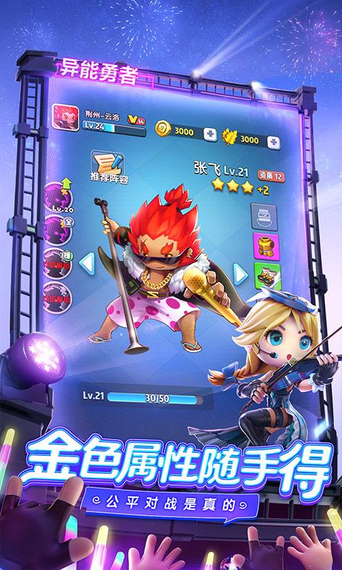 异能勇者游戏截图4