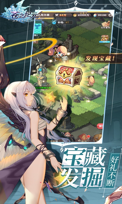 苍之纪元游戏截图3