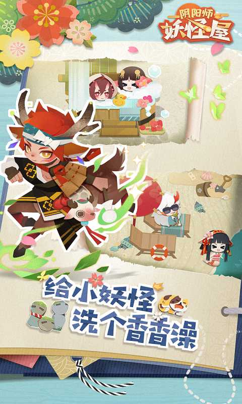 阴阳师:妖怪屋游戏截图4
