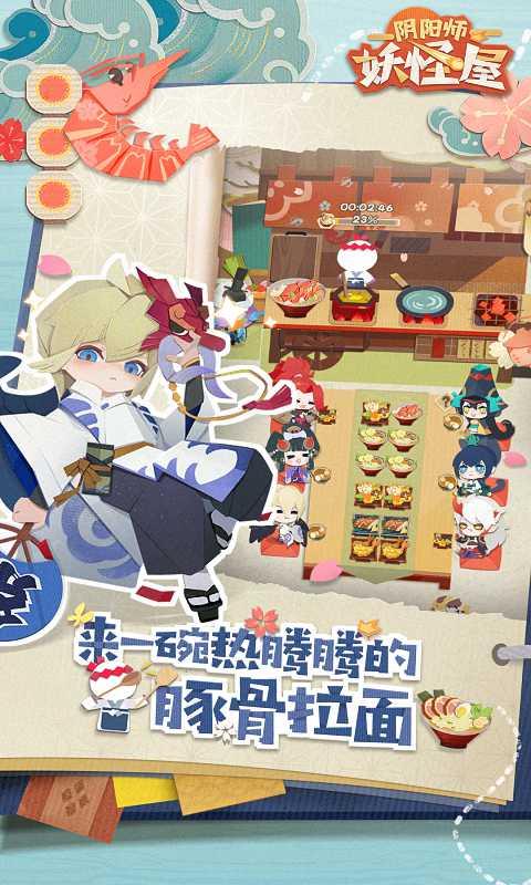 阴阳师:妖怪屋游戏截图3