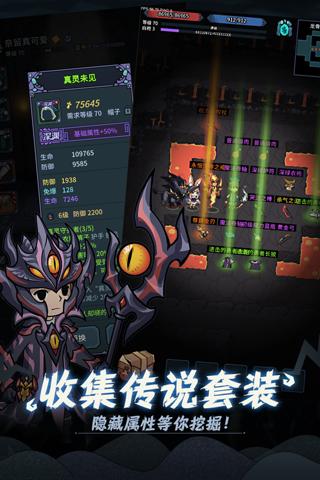 提灯与地下城游戏截图
