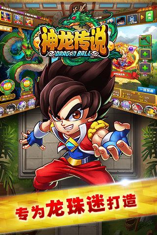 孙悟饭GM版游戏截图