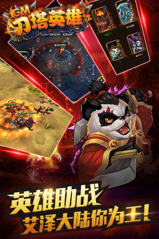 刀塔英雄GM版游戏截图