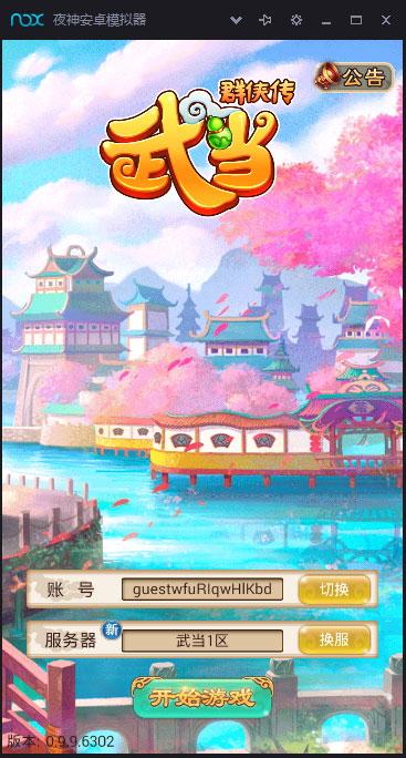 武当群侠传GM版游戏截图