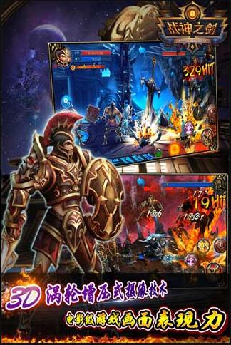 战神之剑游戏截图4