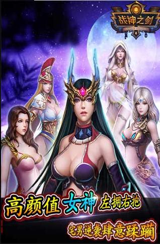 战神之剑游戏截图5