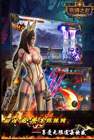 战神之剑游戏截图1