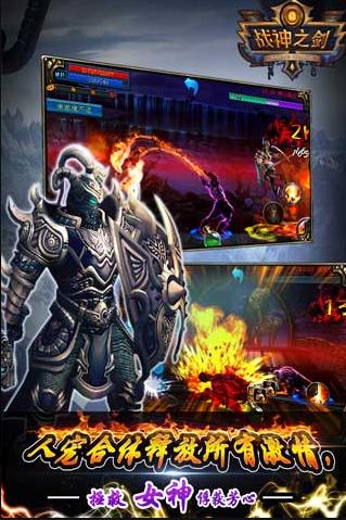 战神之剑游戏截图3