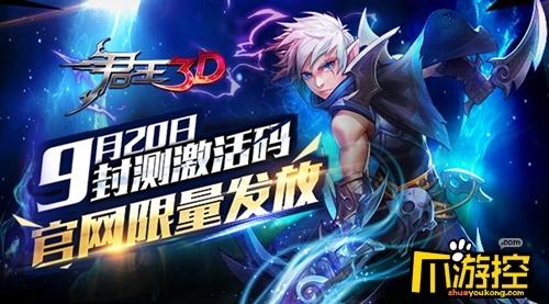 《君王3D》9月20日封测激活码 官网限量发放