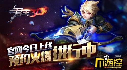 《君王3D》官网今日上线  预约火爆进行中