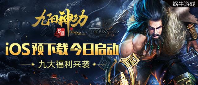 《九阳神功:起源》iOS预下载今日启动 九大福利来袭