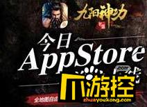 《九阳神功:起源》今日Appstore独家首发