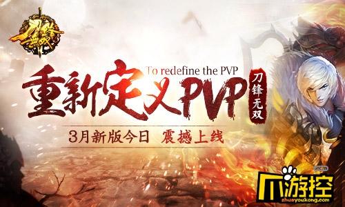 重新定义PVP 《刀锋无双》3月新版今日震撼上线