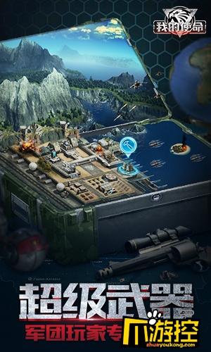 《我的使命》今日全网首发 三军进击超燃开测!