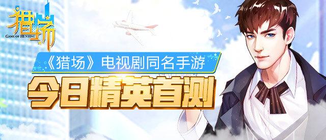 小白变精英《猎场》电视剧同名手游 今日首测