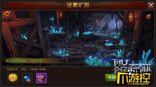《全民奇迹MU》6.0评测:矿战玩法引爆全新奇迹大陆