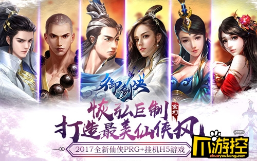 倚剑走天涯 2017全新仙侠H5《御剑决》11.8震撼首测