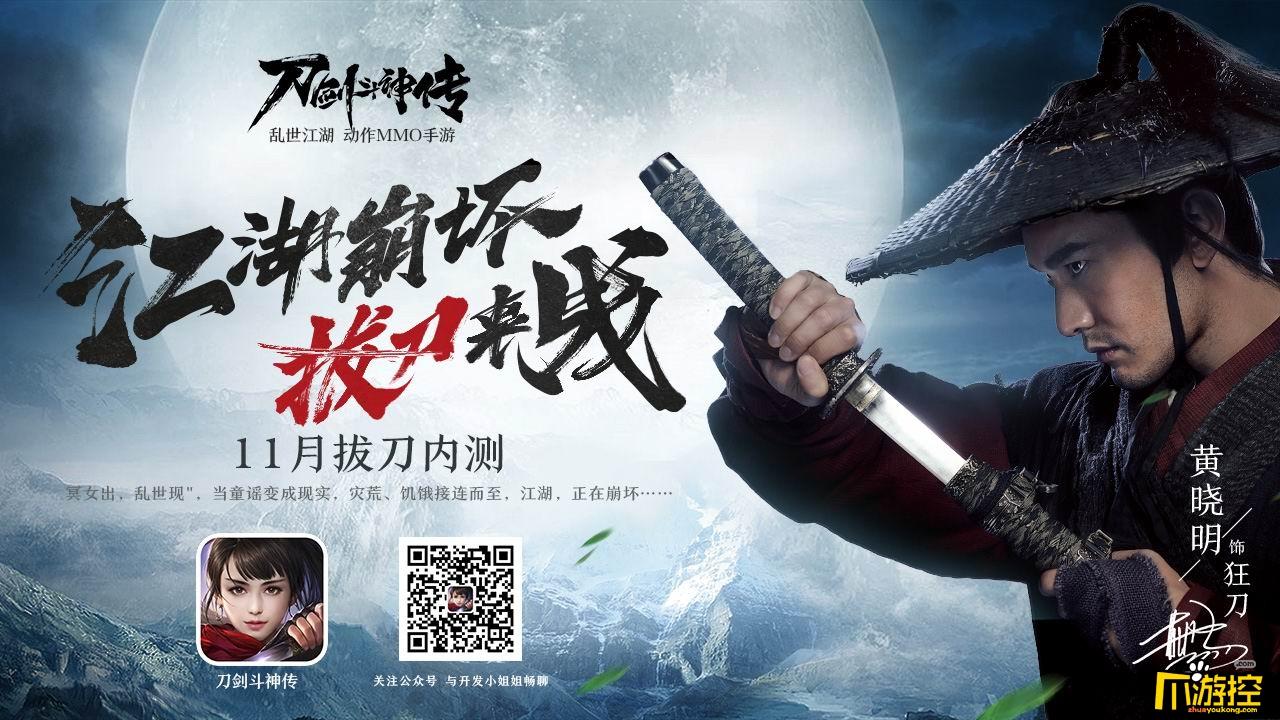 黄晓明代言《刀剑斗神传》手游 同名电影启动