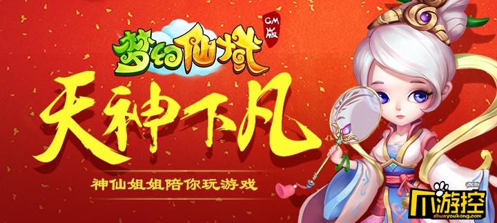 变态版手游《梦幻仙域GM版》上线送2万仙玉、100万金钱