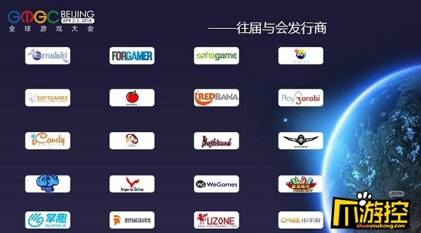 图2GMGC北京2018|20家发行商,200+研发商:您的游戏出海商务对接首选!