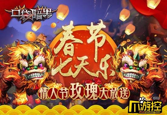 家庭医生上线 《口袋暗黑》狗年春节欢乐战年兽