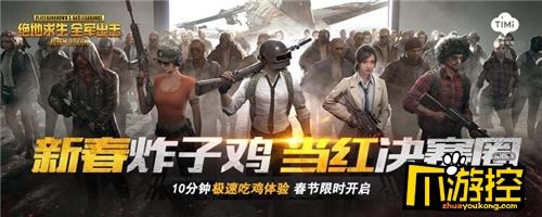 《绝地求生:全军出击》开启春节限时版本 10分钟极速吃鸡