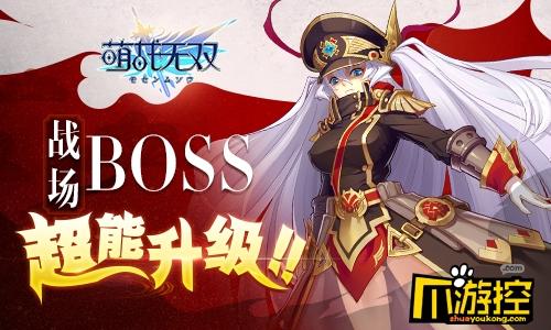 超能背后的信仰《萌战无双》战场boss超能升级