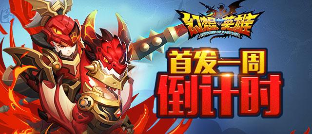 释放战斗的怒火《幻想英雄2》首发一周倒计时!