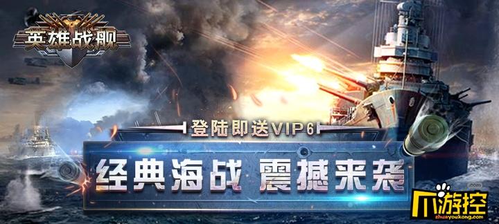 《英雄战舰》变态版上线送VIP6、18888钻石、50W金币