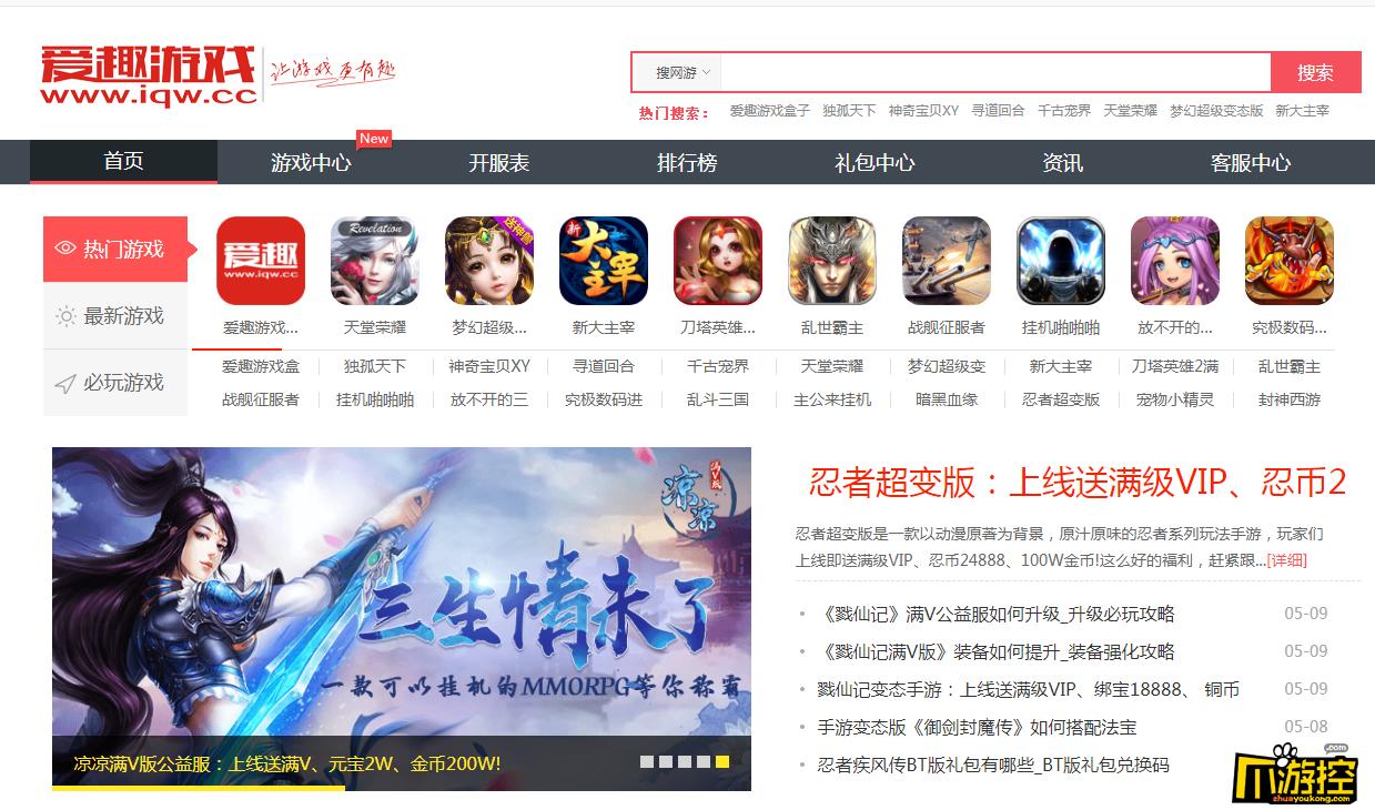 爱趣游戏平台:提供变态版、GM版公益服下载平台!