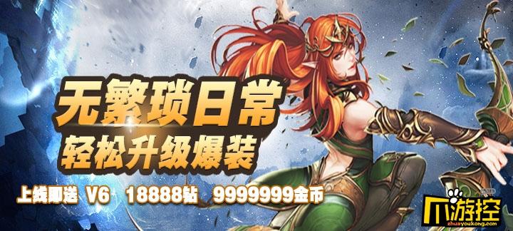 3D魔幻手游《永痕王座》BT版上线送VIP6、18888钻、9999999金币