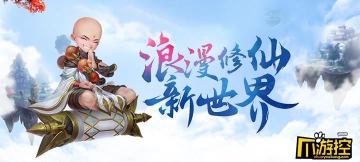 《梦回逍遥》变态版上线送20万元宝、500万银币