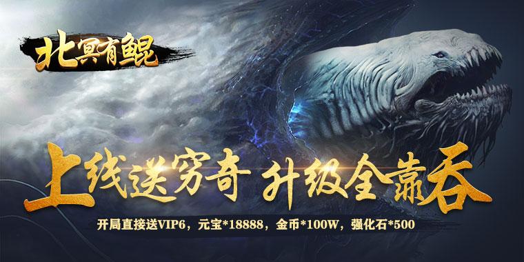 《北冥有鲲》BT版上线送VIP6、元宝18888、金币100万