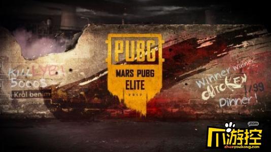 绝地求生Mars精英赛决赛战队名单_Mars精英赛决赛队伍一览2