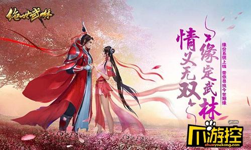 情义无双《绝世武林》资料片:缘定武林 明日上线